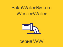 Станции серии Waste Water (WW)
